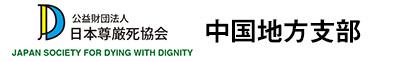 公益財団法人 日本尊厳死協会・中国地方支部