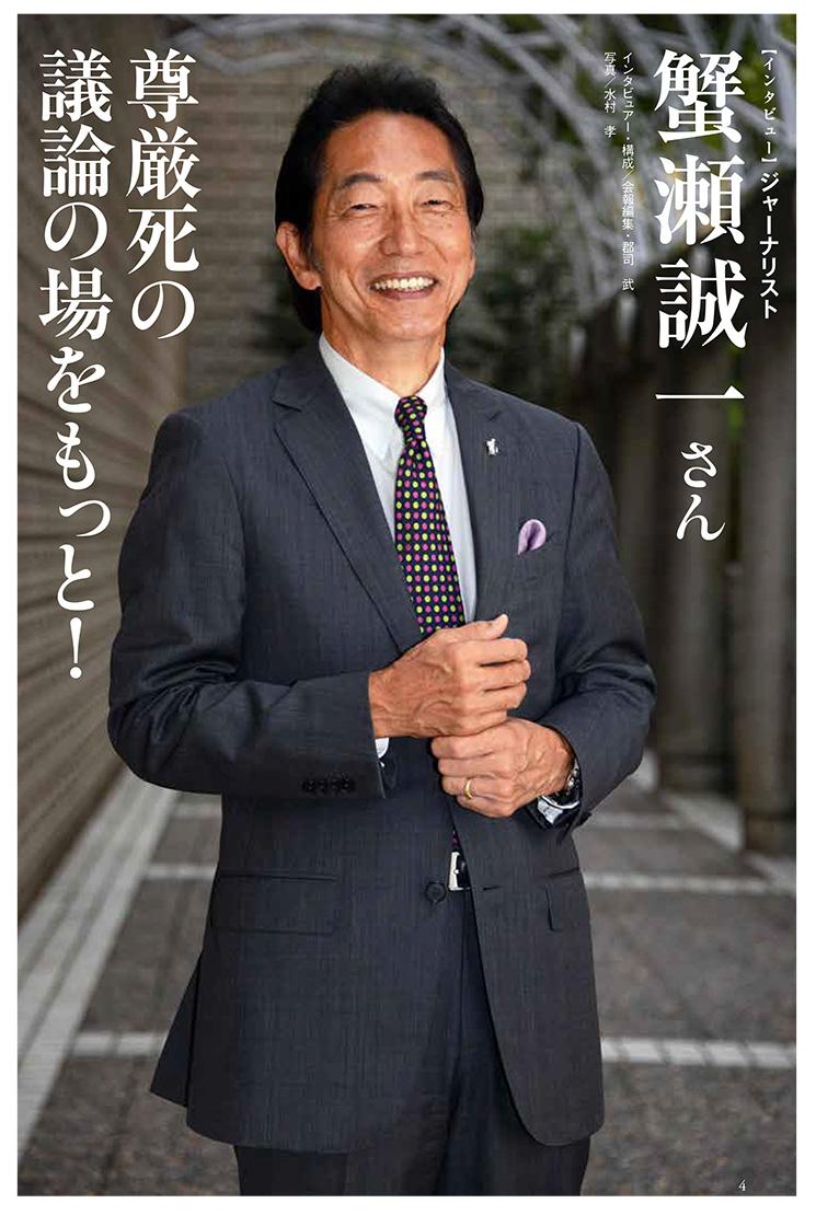 【インタビュー】ジャーナリスト蟹瀬誠一さんサイト内検索公益財団法人 日本尊厳死協会
